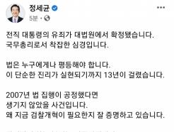 """정세균, MB 유죄확정에…""""왜 검찰개혁 필요한지 증명"""""""