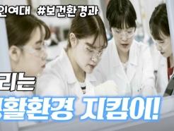 [영상]경인여대 보건환경행정과, 여성 보건환경 전문가 양성