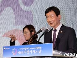 [사진] 진영 행안부 장관 '지방자치의 날을 기념해'