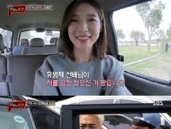 """'맛남의 광장' 오마이걸 아린 등장…유병재에 """"엄청 팬이다"""" 몰카까지"""
