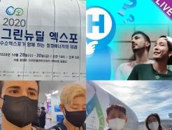 """유튜브 녹색칠한 인플루언서들…""""대한민국 그린 미래 봤어요"""""""