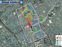 대전 소제동 철도관사촌 일부 보존…역사공원 조성