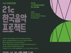 '21C 한국음악프로젝트' 그룹 그루브앤(groove&) 대상