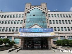 '연세대 전 부총장 딸 부정입학 의혹' 교수 연구실 압수수색