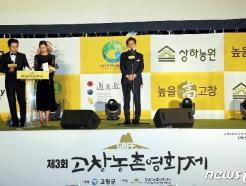 '고창에서 #영화 #보리'…제3회 고창농촌영화제 개막