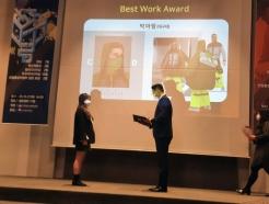 대구대 박아람 학생, 3D 크리에이티브 디자인 경진대회 은상