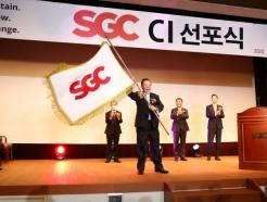 삼광글라스 3사 합병사, '<strong>SGC</strong>그룹' CI공개
