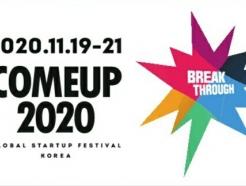 61개국 스타트업 모이는 '컴업2020', 19~21일 개최
