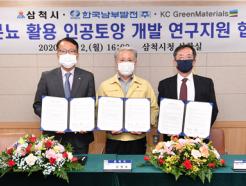 한국남부발전 친환경 인공토양 개발 나서
