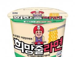 컵라면으로 정책 홍보…CUx중소벤처기업부, '희망줄라면' 출시