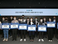 <strong>더존비즈온</strong>, '빅데이터 활용 경진대회' 개최
