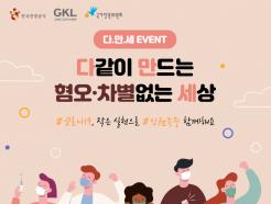 """관광공사·<strong>GKL</strong>·인권위, """"혐오와 차별 없애자"""""""