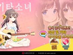 <strong>네오위즈</strong>, 감성힐링 게임 '기타소녀' 글로벌 출시