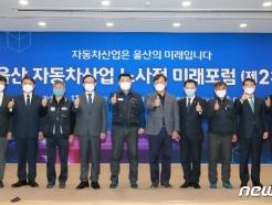"""""""울산, 미래 친환경 자동차산업 대비 '전환지도' 마련해야"""""""