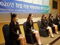 구미대, 취업역량 강화 캠프 전개