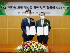"<strong>GS홈쇼핑</strong> ""친환경 서비스 확대"" KCL과 업무협약"