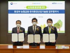 농협금융, '탈석탄' 대열 합류…금융<strong>지주</strong> 첫 환경부 MOU