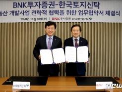BNK투자증권, <strong>한국토지신탁</strong>과 '부동산개발사업' 경쟁력 강화