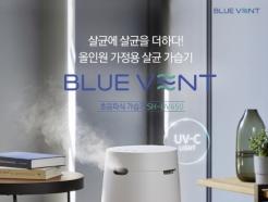 팅크웨어, 가정용 살균 초음파 가습기 '블루 벤트' 출시