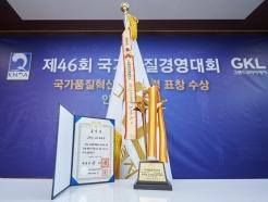 카지노 공기업 <strong>GKL</strong>, '국가품질경영대회' 대통령 표창 수상