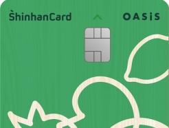 신한카드, 새벽배송 서비스 할인해 주는 '오아시스카드' 출시