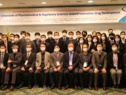 한국약제학회, 2020년 총회 및 국제학술대회 성황리에 마쳐