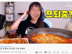 """가세연 또 논란… 유투버 쯔양 얼굴에 고 김대중 대통령 합성 """"쯔되중"""""""