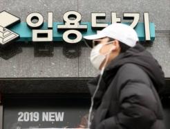 """임용시험 놓친 수험생들 '인권위 진정'…""""학원 방역소홀"""" 주장도"""