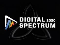 메가존클라우드, 온라인 세미나 '디지털스펙트럼 2020' 개최