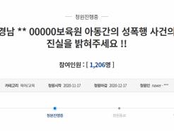 """경남 보육원서 13세 소녀가 4살 남아 성추행… """"억울하다"""" 뿔난 부모"""