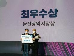 지오에스(GOS), '2020 메디컬 해커톤' 최우수상 수상