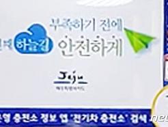 """제2공항 홍보 나선 <strong>제주</strong>도…반대 측 """"여론조사 방해"""""""
