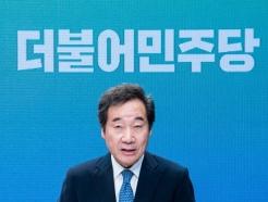 """이낙연 """"윤석열 총장 혐의에 충격…공직자답게 거취 결정하라"""""""