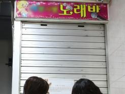 [사진] 거리두기 2단계 격상 첫날, 문 닫은 노래방