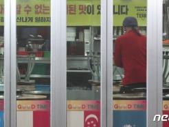 [사진] '저녁 9시 문 닫습니다'