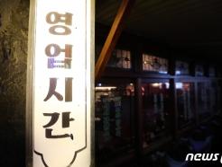 [사진] 9시 넘자 불 꺼진 식당