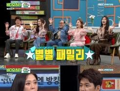 '비디오스타' 정동남→하리수, '별별 패밀리'로 뭉쳤다…전성기 회상(종합)