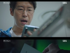 '펜트하우스' 엄기준, 도청 앱 확인 후 분노…이지아 의심