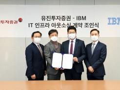 유진투자증권, 한국IBM 손잡고 디지털 혁신 꾀한다