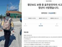 """한국서 숨진 대만 학생, 부모 경악시킨 한 마디…""""음주운전이라"""""""