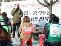 '맹탕파업' 그친 민주노총 총파업