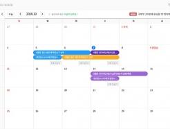 한국경영원, 건설업무 일정관리 사이트 '케이메모' 오픈 예정