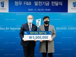 청우 F&B, 전주대에 발전기금 500만 원 기탁