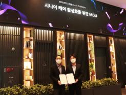 디지털 헬스케어 플랫폼 구축을 위한 한국에자이x<strong>한화생명</strong>, 업무 협약식 진행