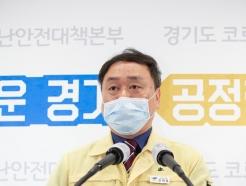 경기도, 용인에 제6호 생활치료센터 개소…경증환자 235명 수용