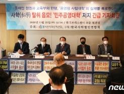 [사진] 범시민사회단체연합, '민주공영대학' 저지 긴급 기자회견