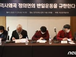 [사진] 역사왜곡 정의연의 반일운동 규탄 기자회견