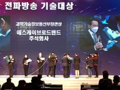 SKB '초고화질 IPTV 전송시스템', 전파방송기술 장관상