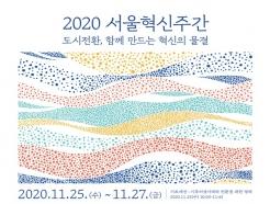 코로나 시대, 도시 전환은 어떻게?...서울시, 혁신주간에서 모색한다