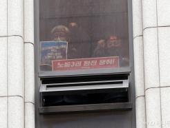 [사진]건물 내부에서도 '투쟁'